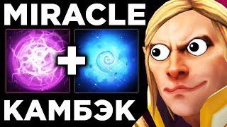 МИРАКЛ ЗАОВНИЛ БРУДУ НА ВОКЕРЕ! | Miracle Invoker Dota 2