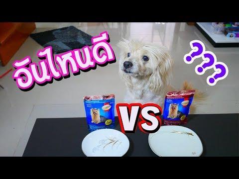 อันไหนดีน๊า อาหารสุนัขสมาร์ทฮาร์ทรสไก่vsรสเนื้อ ????? l love dog