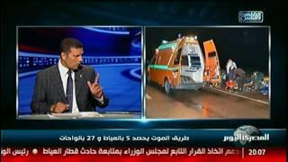 طريق الموت يحصد 5 بالعياط و 27 بالواحات 8#8نشرة_المصرى_اليوم8