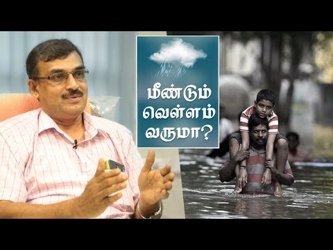 Reason behind #ChennaiRains2017 ? Meteorological Director Balachandran