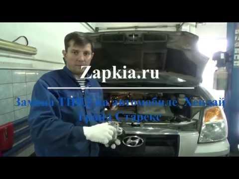 Замена ТНВД на автомобиле Хендай Старекс Hyundai Starex