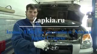 Ауыстыру, ТНВД на автомобиле Хендай Старекс Hyundai Starex