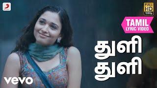 பையா - துளி துளி  தமிழ் பாடல்வரிகள் | யுவன்ஷங்கர் ராஜா