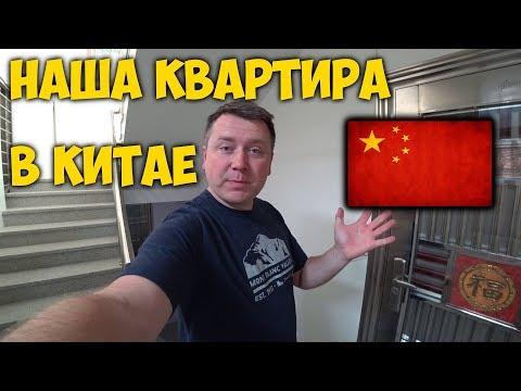 ОБЗОР ✅ НАШЕЙ КВАРТИРЫ В КИТАЕ, ГУАНЧЖОУ. ROOM TOUR.