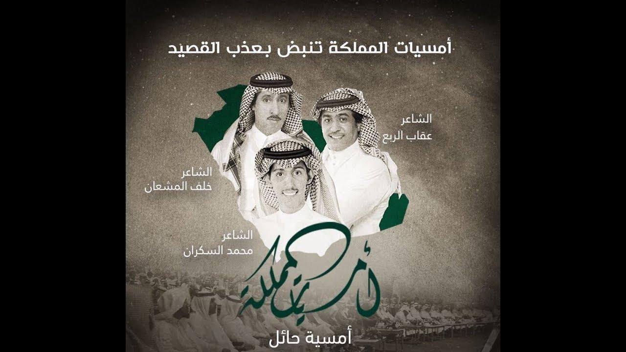أمسيات المملكة في حايل - أمسية الشعراء: خلف المشعان، عقاب الربع، محمد السكران