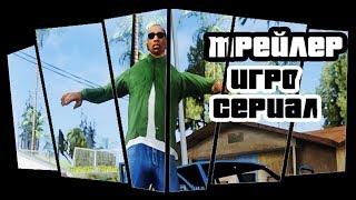 Трейлер ИГРО СЕРИАЛА - GTA: San Andreas (18+) AstralBert feat Ustavshij ot bega