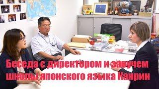 Обучение в Японии - Школа японского языка Kanrin Japanese school