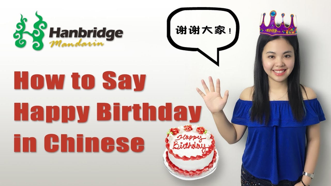 Learn Basic Chinese: Lesson 10 - \