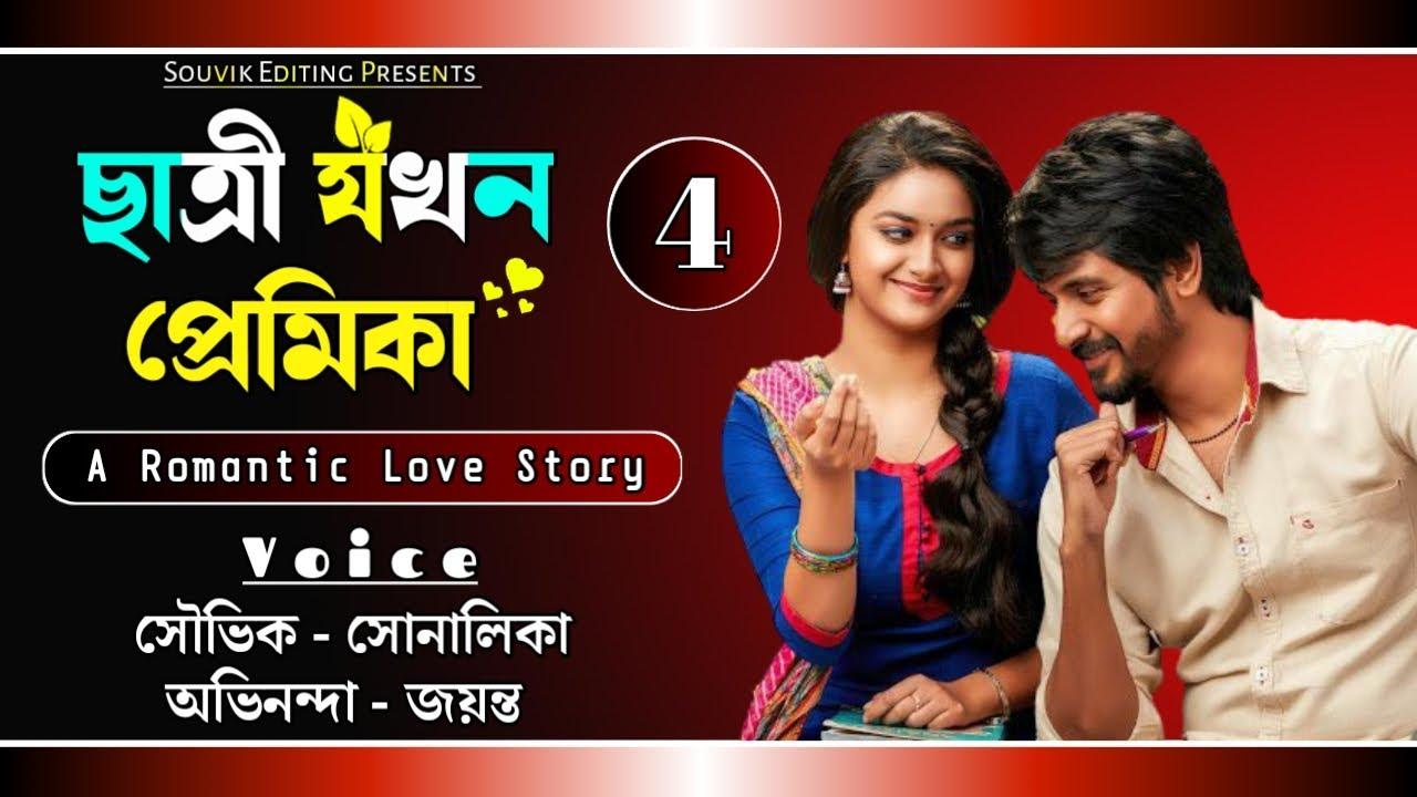 ছাত্রী যখন প্রেমিকা - ৪ পর্ব // A Romantic Love Story // Ft: সৌভিক, সোনালিকা, +2 // Souvik Editing