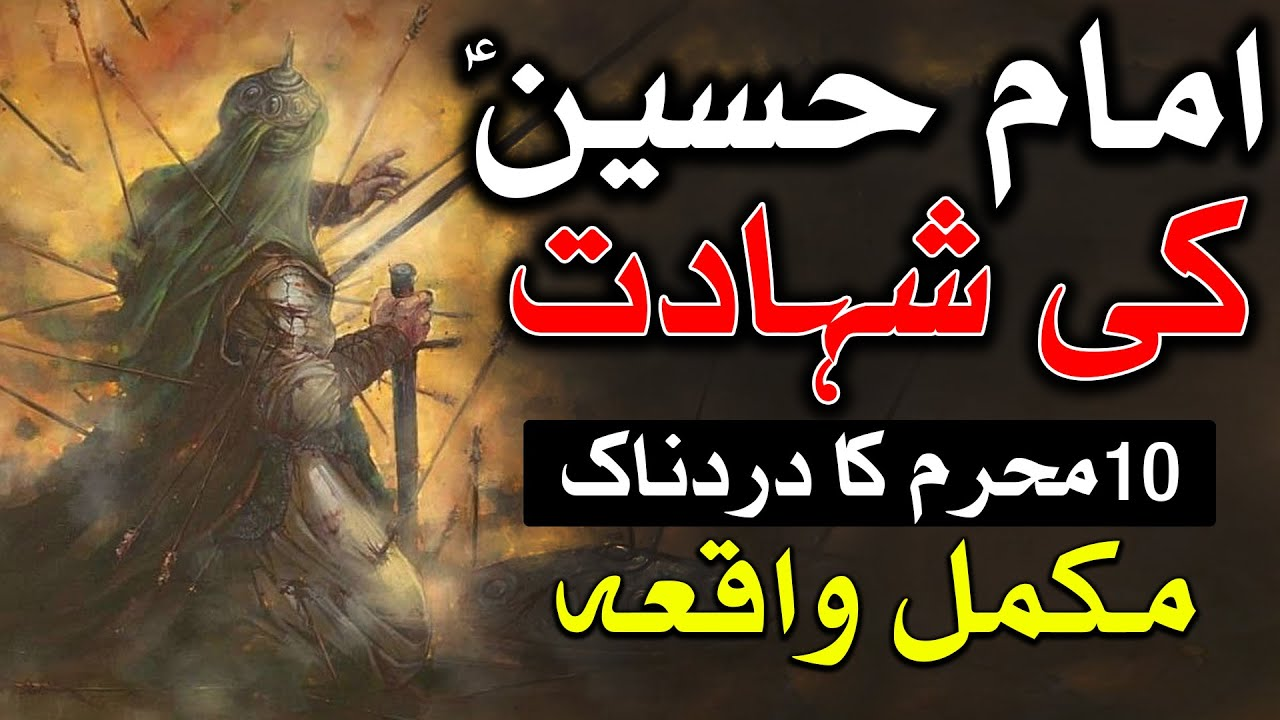 Download Imam Hussain as Ki Shahadat Karbala Full Waqia 10 Muharram Mola Husayn ibn Ali Mehrban Ali امام حسین