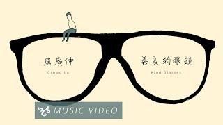 盧廣仲 Crowd Lu【善良的眼鏡 Kind Glasses】Official Music Video