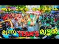 Aattam, Chilanga & Souparnika Shinkarimelam Teamന്റെ ഒരുമിച്ച് Muttal   യുദ്ധം ആണ് മുട്ടൽ അല്ല!