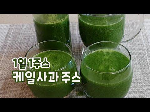 케일사과 주스 | 하루 한끼 주스   | Kale Apple Juice