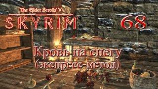 The Elder Scrolls V Skyrim #68 - Кровь на снегу (экспресс прохождение, две концовки)