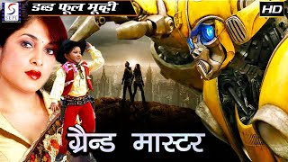 Grand Master - Dubbed Hindi Movies 2017 Full Movie HD l Ramya Krishnan, Sangeetha