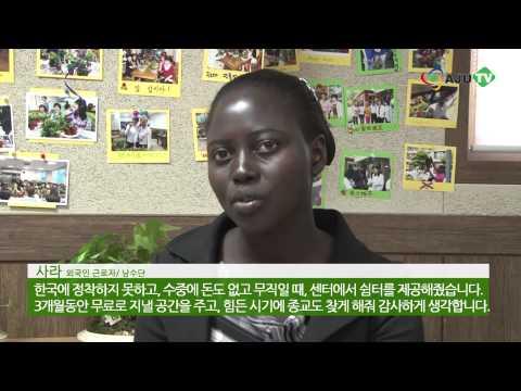 """AJU TV """"다문화 여성과 아동, 상식으로 보살펴야"""" (130826 Issue)"""