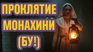 Проклятие Монахини 2018 | Обзор нового  хоррор фильма франшизы Проклятие