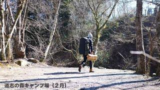 道志の森ソロキャンプの動画を自分で実況(解説)してみたよ〜