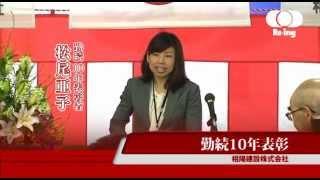 【年間行事】永年勤続表彰1(勤続10年表彰) - 相陽建設039
