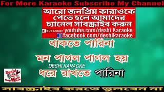 Tomay Ektu Na Dekhla | Kumar Sanu & Alka Yagnik | Bangla Karaoke | Deshi Karaoke