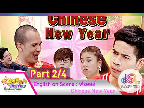 English Delivery : English on scene | ฟรอยด์ Chinese New Year [18 ก.พ. 58] (2/4) Full HD