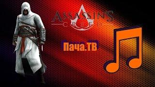 Саундтрек из Assassin'S Сreed