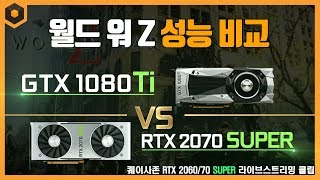 Can RTX 2070 SUPER Beat The GTX 1080 Ti ? - Benchmark
