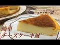 簡単でカロリー半分!チーズケーキ風の作り方【ダイエットお菓子レシピ】  Low-Calor…
