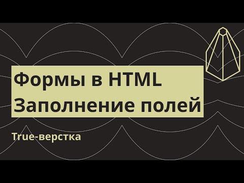 Формы в HTML. Заполнение полей формы, нюансы