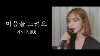 마음을 드려요 - 아이유(IU) / 사랑의 불시착ost / Cover by EunU은유