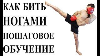 Удари ногами, як бити сильно і швидко, покрокова інструкція (б.н.12)
