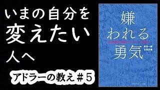 話題のアドラー心理学の名著『嫌われる勇気』(岸見一郎、古賀史健、ダ...
