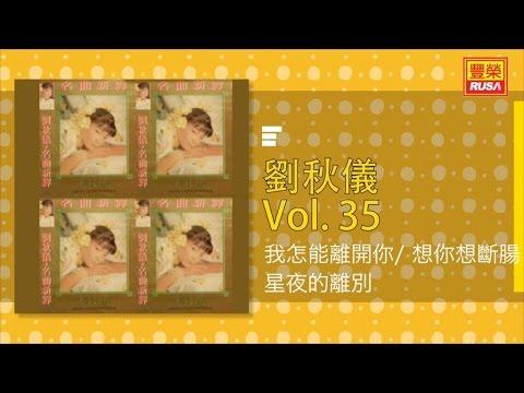 劉秋儀 - 我怎能離開你 / 想你想斷腸 / 星夜的離別 - [Original Music Audio]