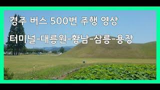 [창밖풍경] 경주 시내버스 500번 주행 (터미널/대릉…