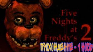 Five Nights At Freddy's 2 - 1 Night Passed With Freddy / ПРОХОЖДЕНИЕ ФНАФ 2 - 1 НОЧЬ ПРОЙДЕНА
