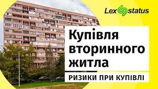 Смотреть видео Ризики при купівлі нерухомості (квартири) у Львові