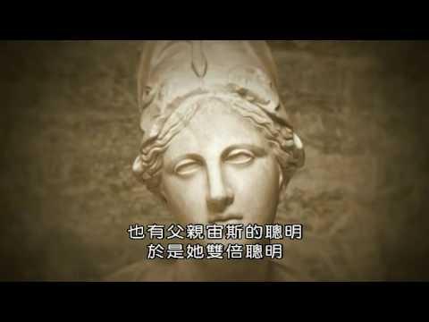 希臘神話 諸神恩仇錄法語版10 戰爭與智慧 - YouTube
