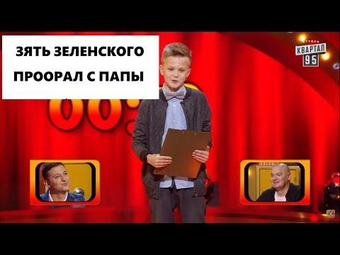 Деньги в семью! Зять Зеленского рвет зал и выигрывает 20000 гривен! | Проорал с папы!