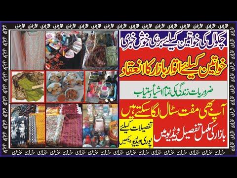 Women Sunday Bazar