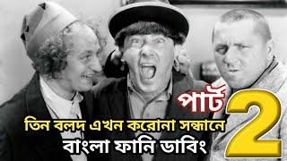 তিন বলদ এখন করোনা সন্ধানে   | Three Stooges Bangla Dubbing | Bangla Funny Video part 2 |Corona Virus