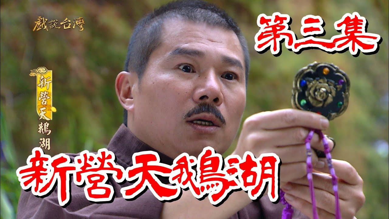 【戲說台灣】新營天鵝湖 03
