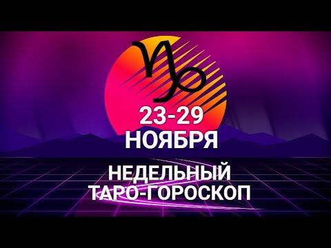 ♑КОЗЕРОГ🌷 23-29 ноября 2020/Таро-прогноз/Таро-Гороскоп Козерог/Taro_Horoscope Capricorn.