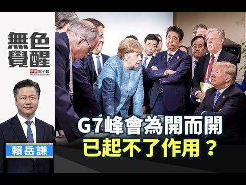 《無色覺醒》 賴岳謙 |G7峰會為開而開 已起不了作用?|20190823