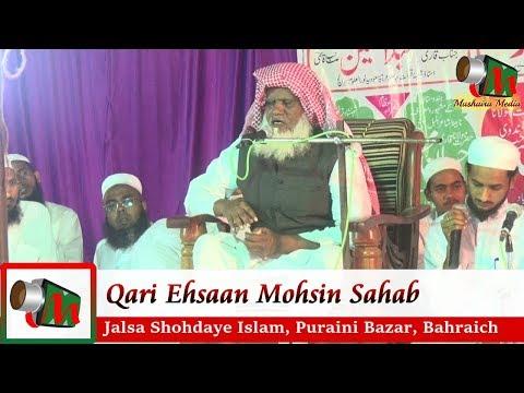 Qari Ahsan Mohsin 2, Puraini Bazar Bahraich Ijlas 2018, Shohda E Islam