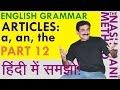 Learn English Speaking Through Hindi.English Grammar.Spoken English.English Lesson.Articles Part 12