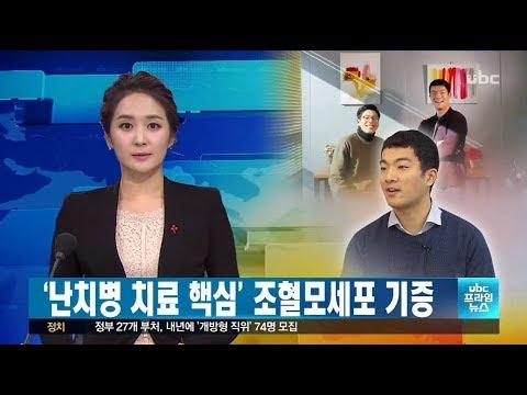 ubc방송 ' 난치병 치료핵심' 조혈모세포 기증