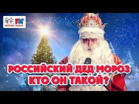 Познакомьте своего ребёнка с Дедом Морозом поближе! Легенды о российском зимнем волшебнике