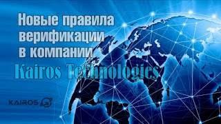 Кайрос Верификация в команиии Kairos Technologies(Для регистрации в компании обратитесь к тому человеку который дал Вам это видео Обратите внимание, что..., 2016-06-12T13:22:46.000Z)