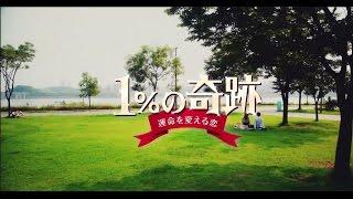 1%の奇跡~運命を変える恋~ 第1話