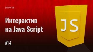 JavaScript интерактивное программирование для начинающих, Видео курс по JavaScript, Урок 14